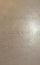 el0075 элитная венецианская штукатурка